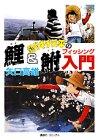 釣りキチ三平の鯉&鮒フィッシング入門 (KCデラックス)