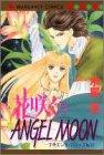 花咲くANGEL MOON (マーガレットコミックス)