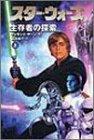 スター・ウォーズ 生存者の探索〈上〉 (ソニー・マガジンズ文庫―Lucas books)