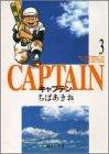 キャプテン 文庫版 第3巻 1995-10発売