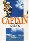 キャプテン (3)