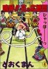 嗚呼!!花の応援団 4 (ホームコミックス)