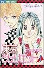 東京ジュリエット (1) (少コミフラワーコミックス)