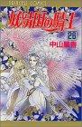 妖精国(アルフヘイム)の騎士―ローゼリィ物語 (26) (PRINCESS COMICS)