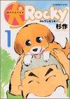 (犬)ロッキー 1 (モーニングワイドコミックス)