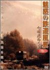 魅惑の鉄道風景 七曜週めくり 10月~12月