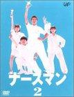ナースマン VOL.2 [DVD]