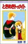 ときめきトゥナイト (8) (りぼんマスコットコミックス)