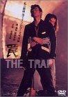 罠 THE TRAP ― 私立探偵 濱マイク シリーズ 第三弾 [DVD]