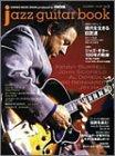 ムック jazz guitar book[ジャズギターブック] Vol.2 現代を生きる巨匠達 (Shinko music mook)