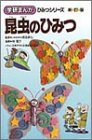 昆虫のひみつ (学研まんが ひみつシリーズ)