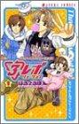 3レボリューション 1 (1) (あすかコミックス)