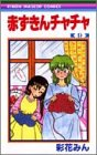 赤ずきんチャチャ (9) (りぼんマスコットコミックス (1059))