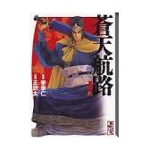 蒼天航路(1) (講談社漫画文庫)
