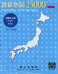 数値地図 25000 (地図画像) 京都及大阪