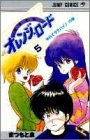 きまぐれオレンジ★ロード (Vol.5) (ジャンプ・コミックス)