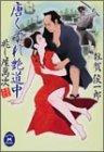 Tang collapsed luster along the way - shop signs Man next (Gakken M Bunko) (2004) ISBN: 4059002917 [Japanese Import] PDF