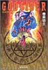 ゴッドサイダー (4) (集英社文庫―コミック版)