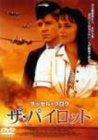 ザ・パイロット [DVD]
