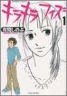 キラキラフィズ 1―Sato & Tamio,a sensitive (バンブー・コミックス)