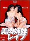 Story of Love #2 美肉姉妹レイプ [DVD]