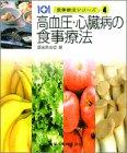 4 高血圧・心臓病の食事療法 第2版 (食事療法シリーズ)