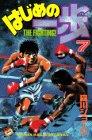 はじめの一歩 第7巻 1991年02月13日発売