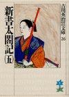 新書太閤記(五) (吉川英治歴史時代文庫)