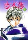 恋水蓮 3 (アイズコミックス)