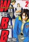 Wild baseballers 2 (少年マガジンコミックス)