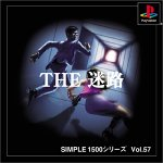 SIMPLE1500シリーズ Vol.57 THE 迷路
