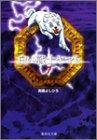 白い戦士ヤマト 7 (集英社文庫―コミック版)