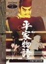 NHK人形劇クロニクルシリーズVol.8 平家物語 川本喜八郎の世界