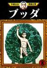 ブッダ(8) (手塚治虫漫画全集 (294))