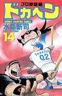 ドカベン (プロ野球編14) (少年チャンピオン・コミックス)