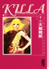 Killa (2) (講談社漫画文庫)