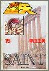 聖闘士(セイント)星矢 (15) (集英社文庫―コミック版)