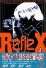 Reflex / 飛永 宏之 のシリーズ情報を見る