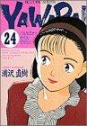Yawara! (24) (ビッグコミックス)