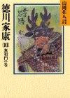 徳川家康 - 10