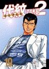 代紋TAKE2 19 (ヤングマガジンコミックス)
