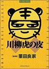 川柳虎の皮 / 業田 良家 のシリーズ情報を見る