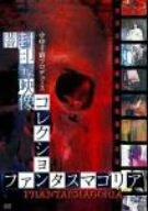 ファンタスマゴリア~闇に封印された映像コレクション [DVD]