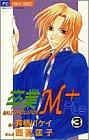 卒業M+ 3 (フラワーコミックス)