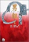 男組 (1) (小学館文庫)