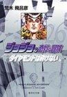 ジョジョの奇妙な冒険 (26) (集英社文庫―コミック版)
