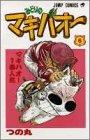みどりのマキバオー (6) (ジャンプ・コミックス)