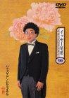 イッセー尾形ベストコレクション'99「ハルマゲドン記念集会」 [DVD]