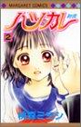 ハツカレ (2) (マーガレットコミックス (3741))