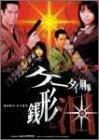 ケータイ刑事 銭形泪 DVD-BOX I